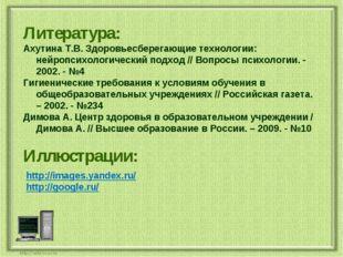 Литература: Ахутина Т.В. Здоровьесберегающие технологии: нейропсихологический