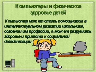 Компьютеры и физическое здоровье детей Компьютер может стать помощником в инт
