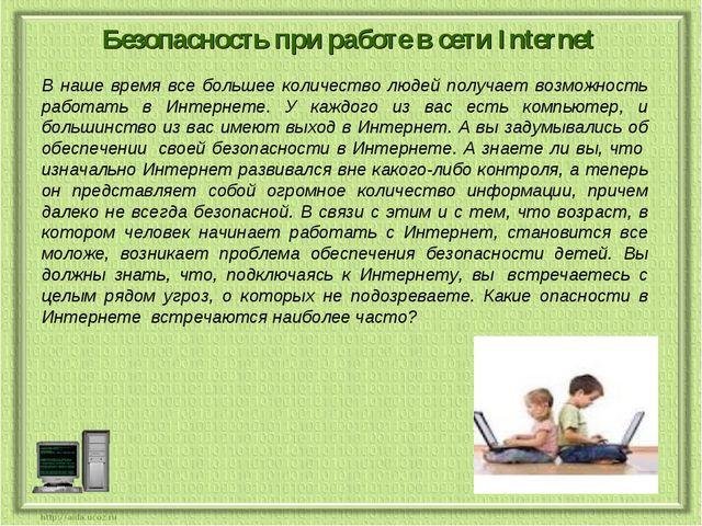 Безопасность при работе в сети Internet В наше время все большее количество л...
