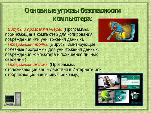 -Вирусы и программы-черви(Программы, проникающие в компьютер для копирова...