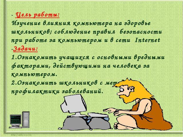 - Цель работы: Изучение влияния компьютера на здоровье школьников; соблюдение...