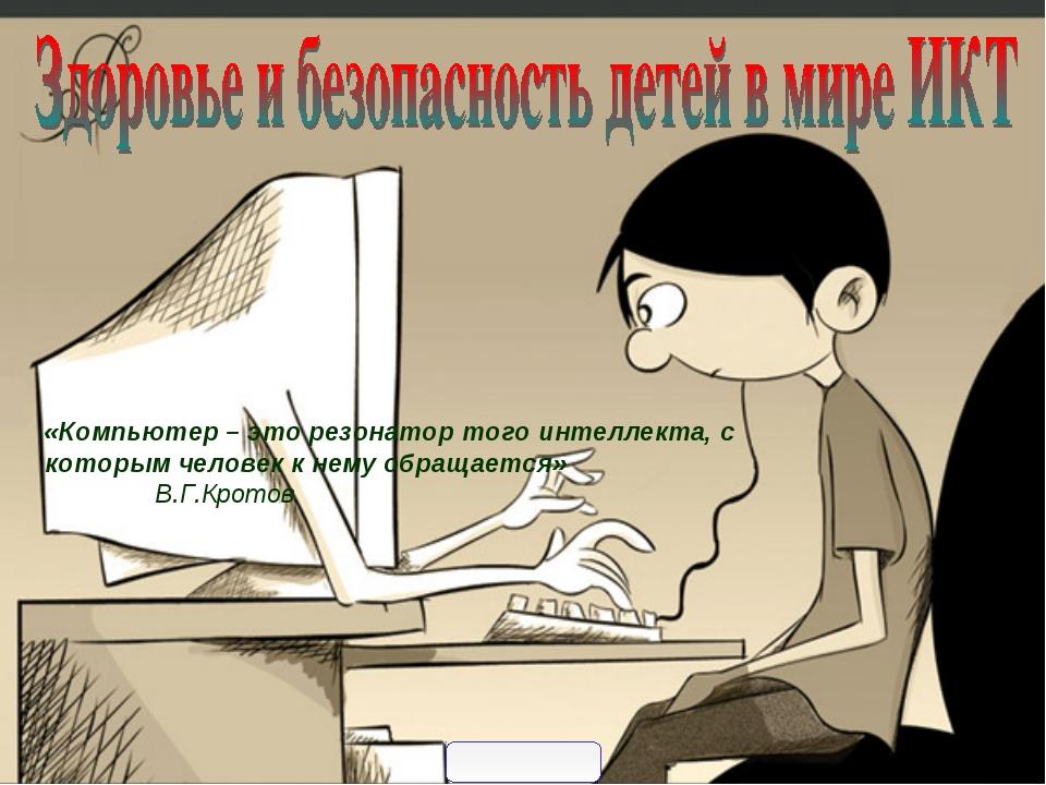 «Компьютер – это резонатор того интеллекта, с которым человек к нему обращает...