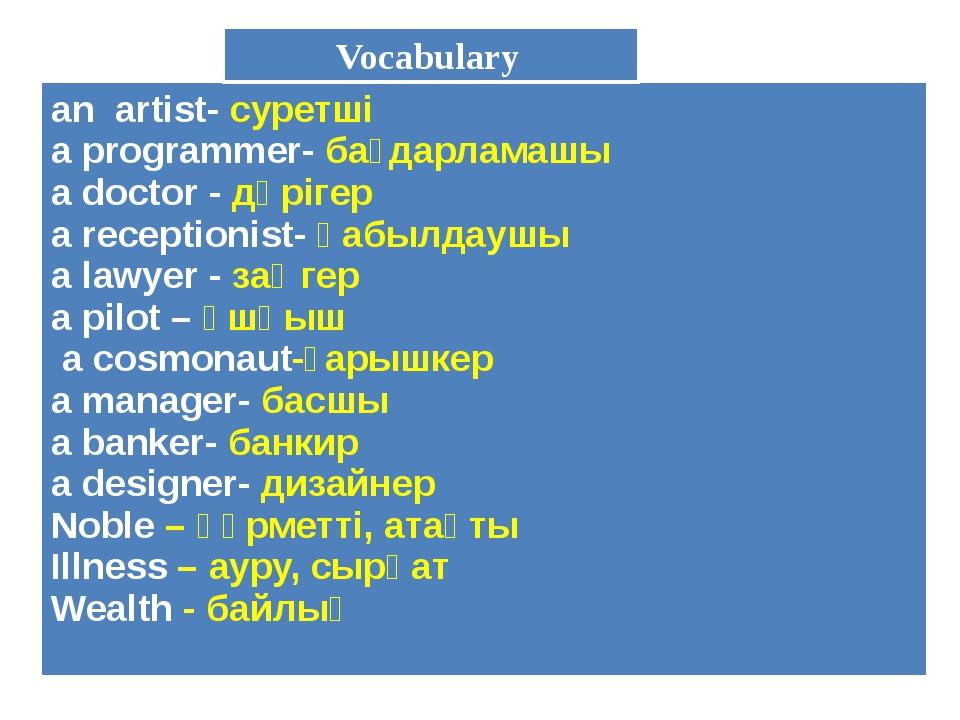 Vocabulary an artist-суретші a programmer-бағдарламашы a doctor-дәрігер a re...