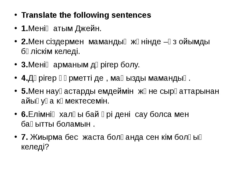 Translate the following sentences 1.Менің атым Джейн. 2.Мен сіздермен маманды...