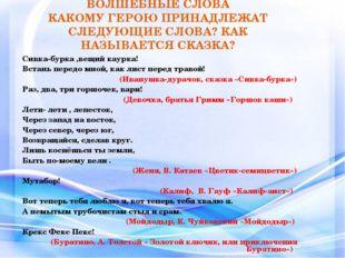 ВОЛШЕБНЫЕ СЛОВА КАКОМУ ГЕРОЮ ПРИНАДЛЕЖАТ СЛЕДУЮЩИЕ СЛОВА? КАК НАЗЫВАЕТСЯ СКАЗ