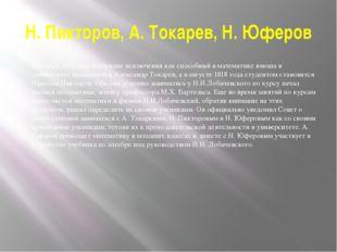 Н. Пикторов, А. Токарев, Н. Юферов В ноябре 1816 года в порядке исключения ка