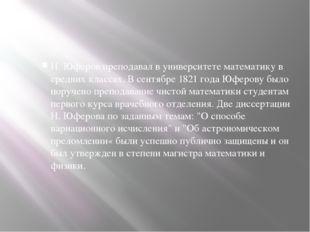 Н. Юферов преподавал в университете математику в средних классах. В сентябре