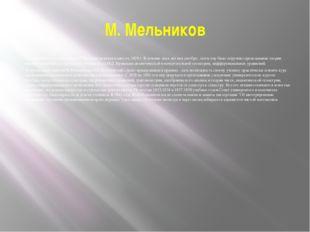 М. Мельников Преподавание в университете М. Мельников начал в августе 1829 г.