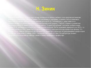 Н. Зинин В конце ноября 1830 г., то есть через четыре месяца после начала уче
