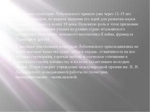 Признание геометрии Лобачевского пришло уже через 12-15 лет после его смерти,