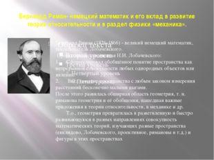Бернхард Риман- немецкий математик и его вклад в развитие теории относительно
