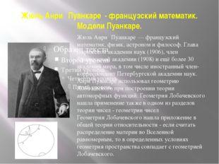 Жюль Анри́ Пуанкаре́- французский математик. Модели Пуанкаре. Жюль Анри́ Пуан