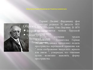 Вклад Германа Людвига Фердинанда фон Гельмгольц в развитие науки. Герман Лю