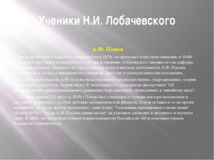 Ученики Н.И. Лобачевского А.Ф. Попов После окончания Казанского университета
