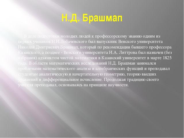 Н.Д. Брашмап В деле подготовки молодых людей к профессорскому званию одним и...
