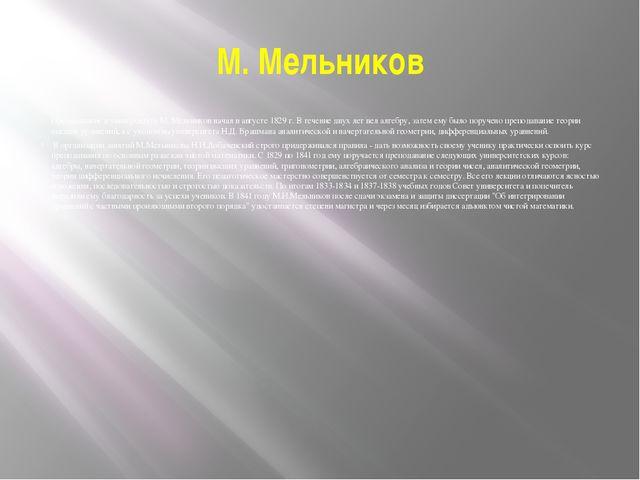 М. Мельников Преподавание в университете М. Мельников начал в августе 1829 г....