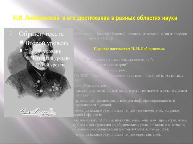Н.И. Лобачевский и его достижения в разных областях науки Лобачевский Николай...