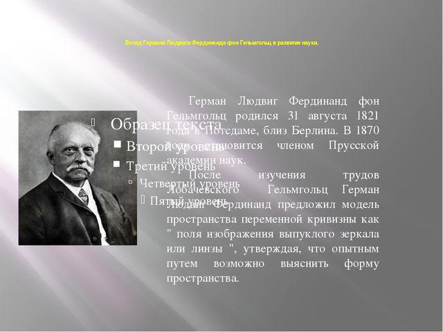 Вклад Германа Людвига Фердинанда фон Гельмгольц в развитие науки. Герман Лю...