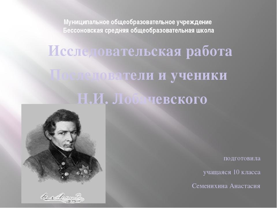 Муниципальное общеобразовательное учреждение Бессоновская средняя общеобразов...