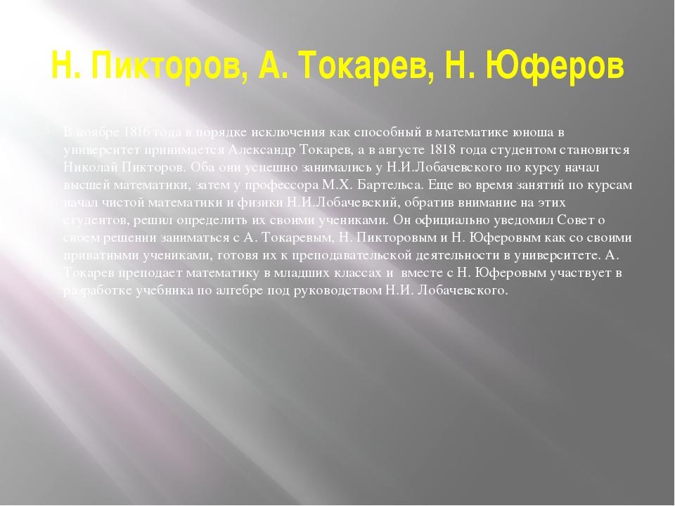Н. Пикторов, А. Токарев, Н. Юферов В ноябре 1816 года в порядке исключения ка...