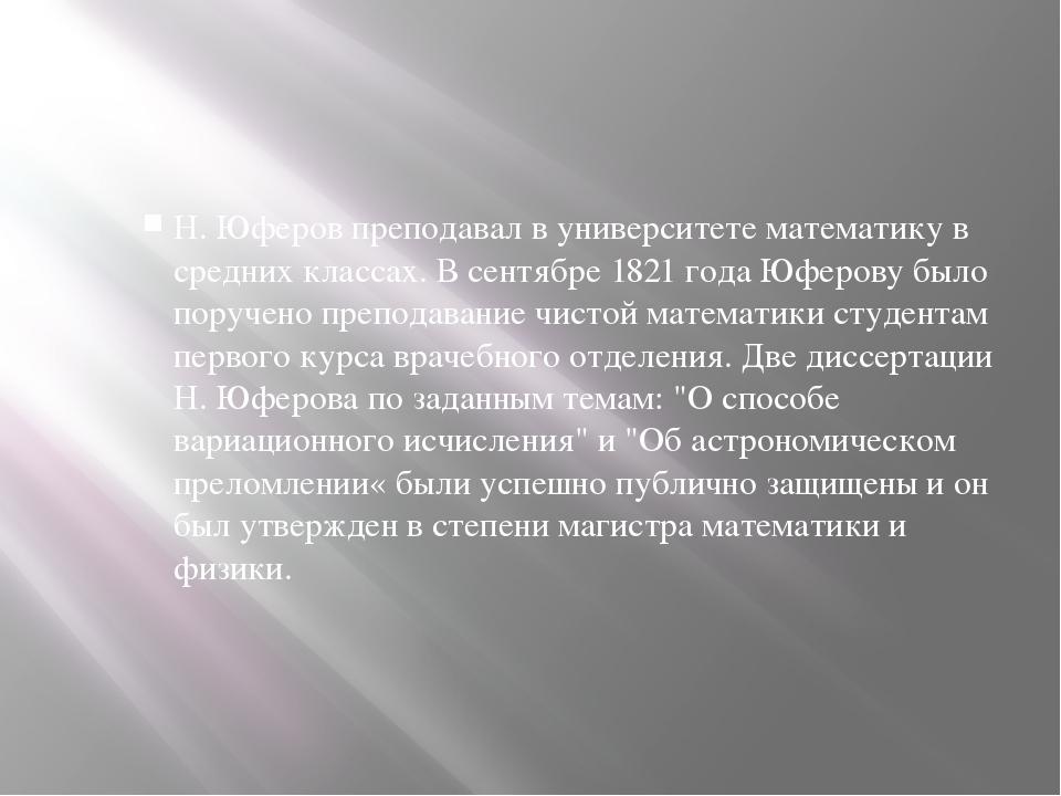Н. Юферов преподавал в университете математику в средних классах. В сентябре...