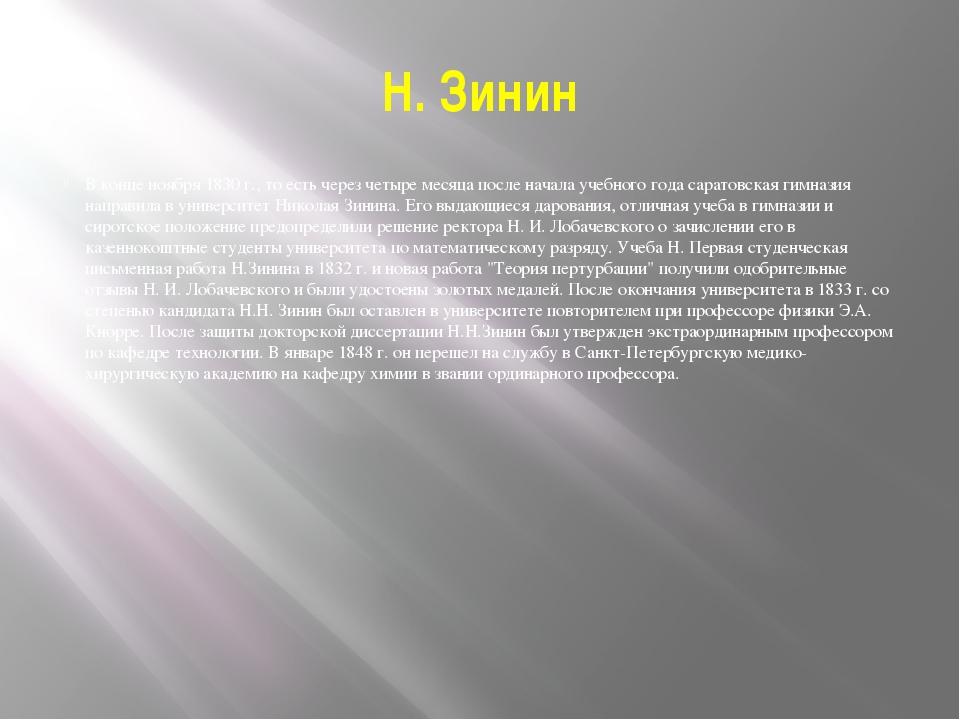 Н. Зинин В конце ноября 1830 г., то есть через четыре месяца после начала уче...