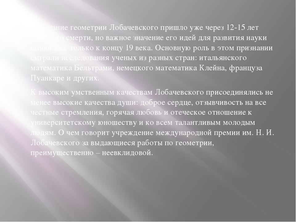 Признание геометрии Лобачевского пришло уже через 12-15 лет после его смерти,...