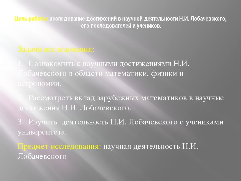 Цель работы: исследование достижений в научной деятельности Н.И. Лобачевског...