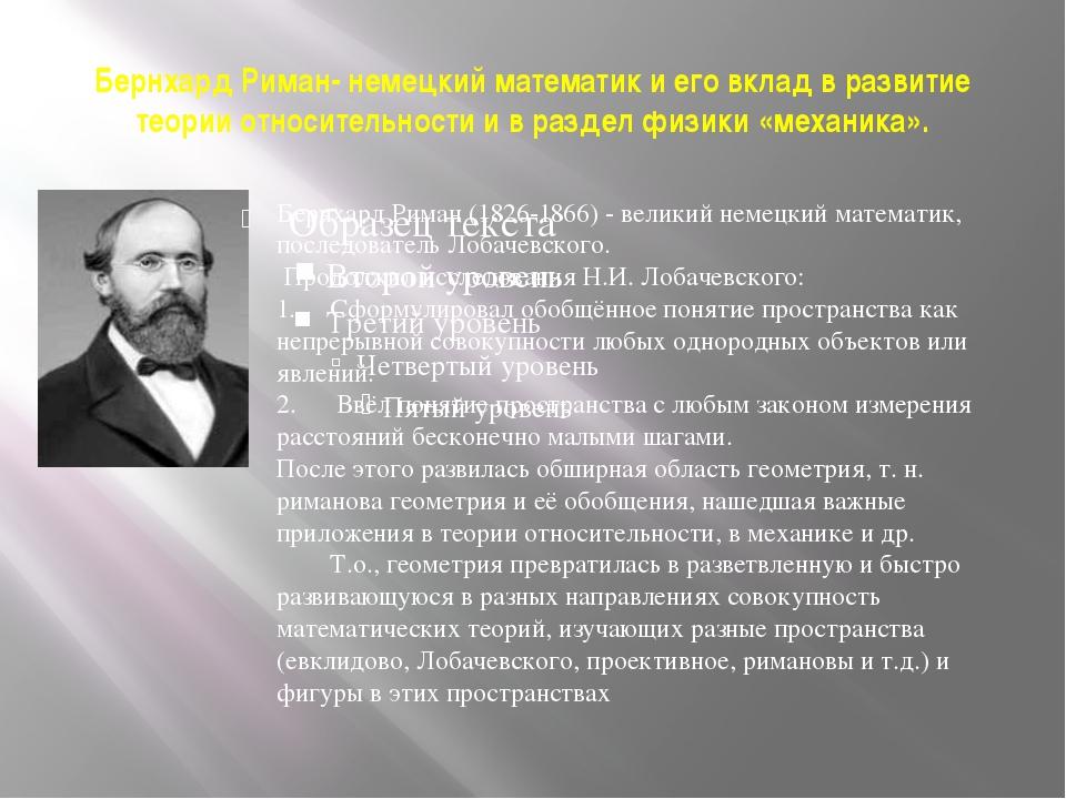 Бернхард Риман- немецкий математик и его вклад в развитие теории относительно...