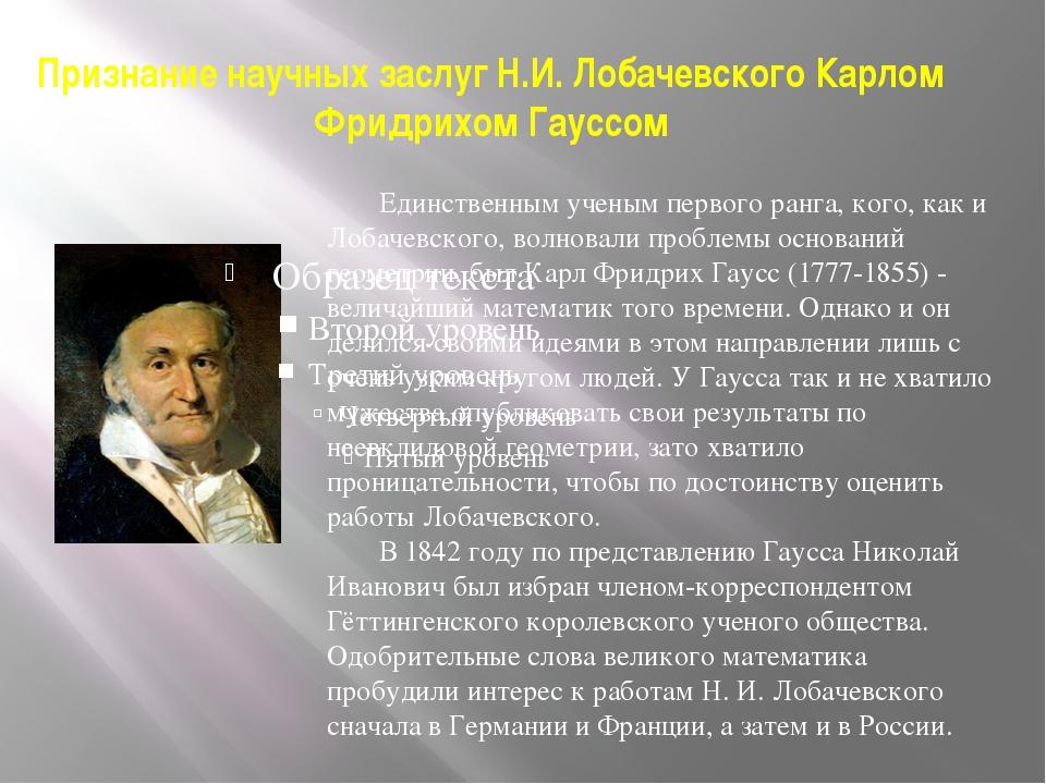 Признание научных заслуг Н.И. Лобачевского Карлом Фридрихом Гауссом Единстве...