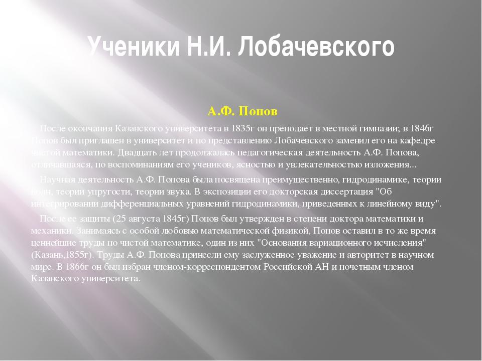Ученики Н.И. Лобачевского А.Ф. Попов После окончания Казанского университета...