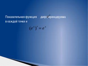 Показательная функция дифференцируема в каждой точке и