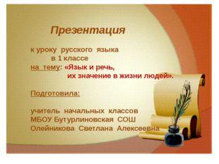 Презентация к уроку русского языка в 1 классе на тему: «Язык и речь, их знач
