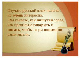 Изучать русский язык нелегко, но очень интересно. Вы узнаете, как пишутся сло