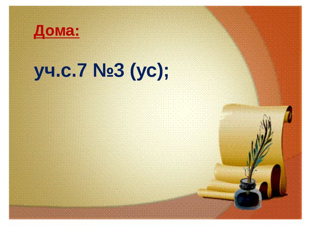 Дома: уч.с.7 №3 (ус);