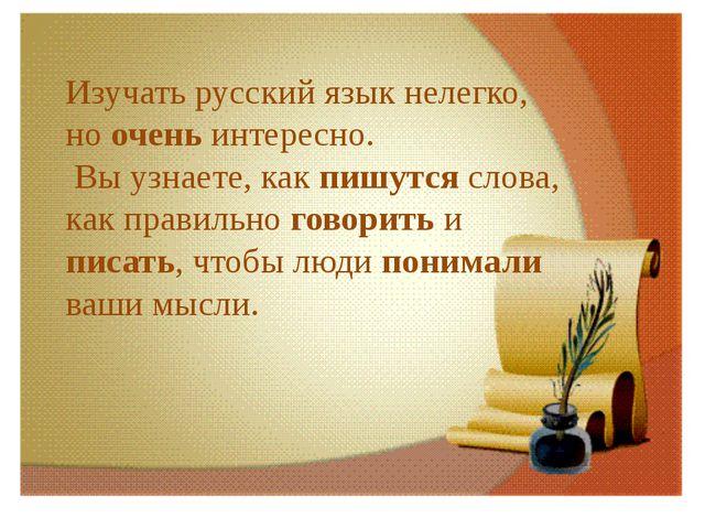 Изучать русский язык нелегко, но очень интересно. Вы узнаете, как пишутся сло...
