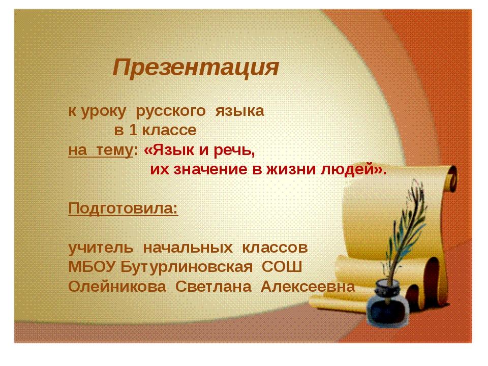 Презентация к уроку русского языка в 1 классе на тему: «Язык и речь, их знач...