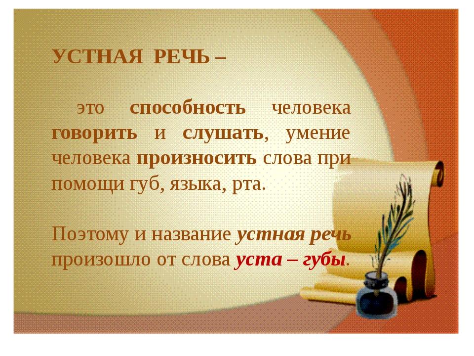 УСТНАЯ РЕЧЬ – это способность человека говорить и слушать, умение человека пр...