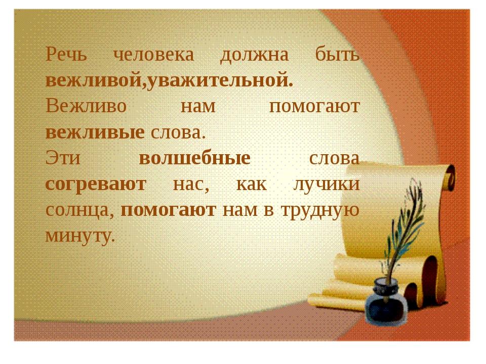 Речь человека должна быть вежливой,уважительной. Вежливо нам помогают вежливы...