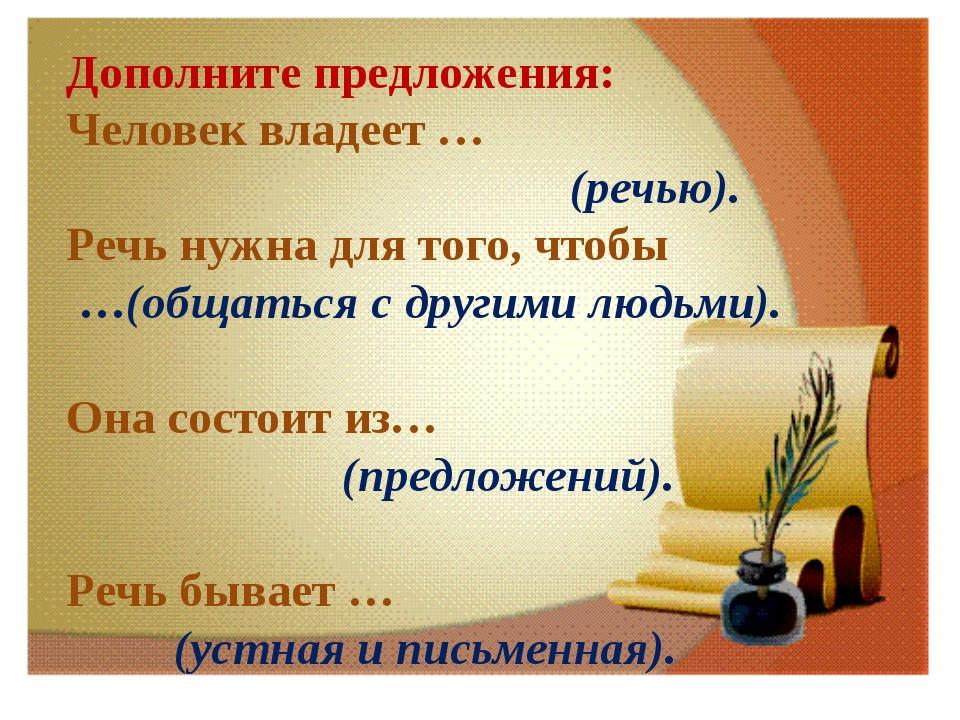 Дополните предложения: Человек владеет … (речью). Речь нужна для того, чтобы...