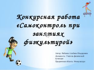Автор: Янбаева Альбина Ильдаровна Должность: Учитель физической культуры Пред