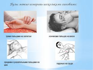 Пульс можно измерить несколькими способами: тремя пальцами на запястье кончик
