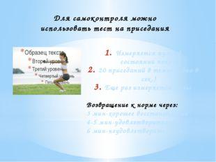 Для самоконтроля можно использовать тест на приседания Измеряется пульс в сос