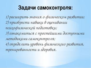 Задачи самоконтроля: 1) расширить знания о физическом развитии; 2) приобрес
