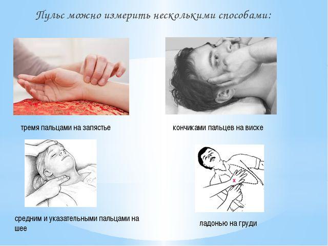 Пульс можно измерить несколькими способами: тремя пальцами на запястье кончик...
