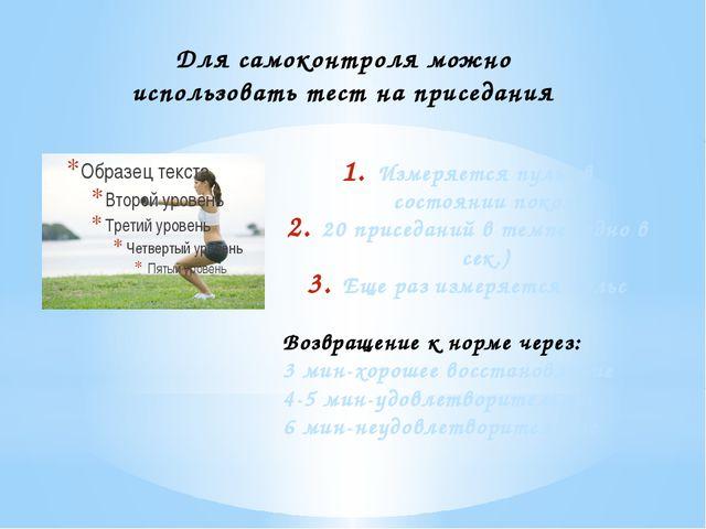 Для самоконтроля можно использовать тест на приседания Измеряется пульс в сос...