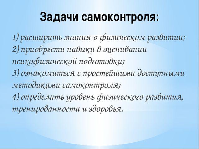 Задачи самоконтроля: 1) расширить знания о физическом развитии; 2) приобрес...