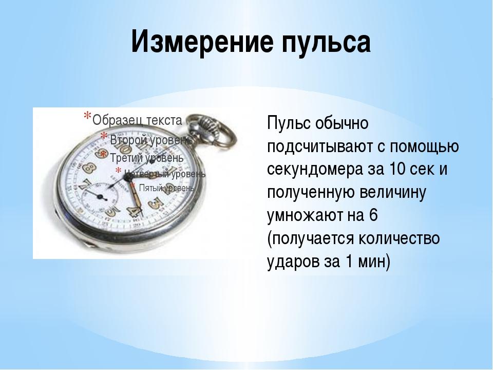 Измерение пульса Пульс обычно подсчитывают с помощью секундомера за 10 сек и...