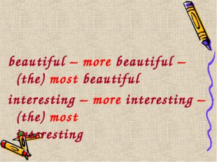 beautiful – more beautiful – (the) most beautiful interesting – more interest