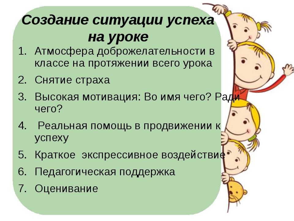 Создание ситуации успеха на уроке Атмосфера доброжелательности в классе на пр...